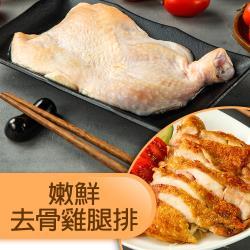 【山海珍饈】鮮嫩去骨雞腿200g/包(30包)