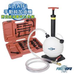 良匠工具-6L手動加油機 ATF自動變速箱油 自排油 附自排油管20件 配件適多種車款.