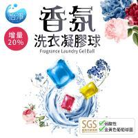 怡淨  香氛洗衣凝膠球(增量20%,48顆入)