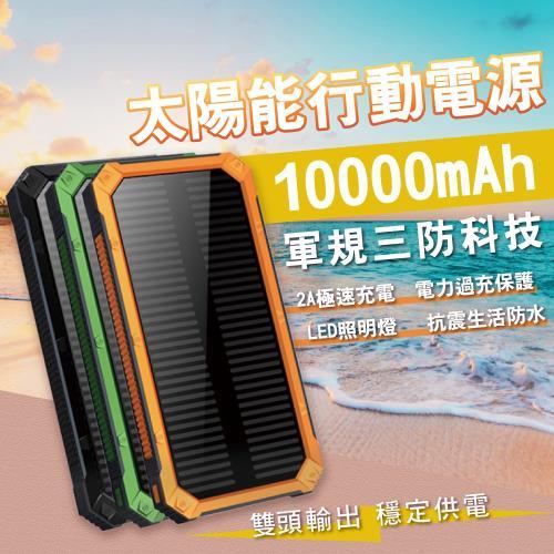 太陽能行動電源12000毫安/