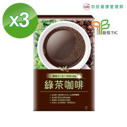 UDR專利綠茶咖啡x3盒-集氣購