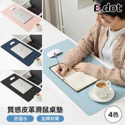 E.dot 高質感PU皮革滑鼠桌墊/四色選(60x30cm)