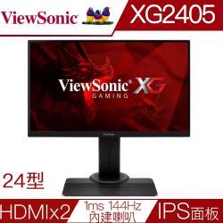 Viewsonic 優派 XG2405 24型IPS面板144Hz電競液晶螢幕