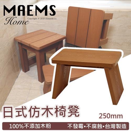 HIKAMIGAWA 台灣製PS仿木木紋質感椅凳 210mm / 兒童椅 / 浴湯椅 / 溫泉椅