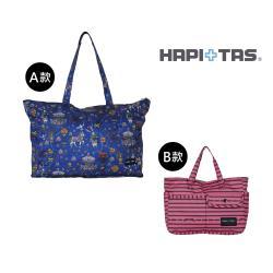 HAPI+TAS 日本 袋中袋 摺疊托特包 -共兩款
