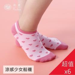 PEILOU 貝柔吸濕排汗涼感船襪-愛心(6入組)