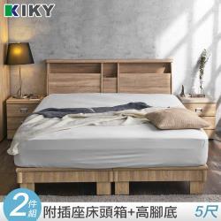 【KIKY】甄嬛可充電二件床組 雙人5尺(床頭箱+高腳六分床底)