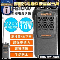 【AnyTalk】FRS-810W 10W業務型免執照無線電對講機(10W高功率)【1入】