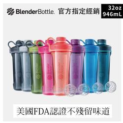 【Blender Bottle】Radian系列32oz旋蓋直飲運動搖搖杯-8色可選