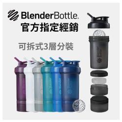 【Blender Bottle】ProStak多層分裝可拆式運動搖搖杯-7色可選