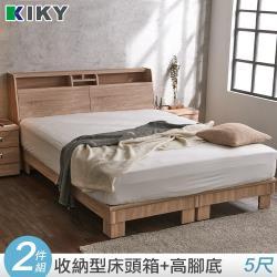 【KIKY】巴清可充電二件床組 雙人5尺(床頭箱+高腳六分床底)