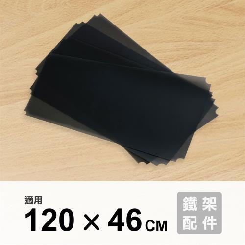 Ki Wish 塑膠透明墊片120x46cm-霧黑/PP板(4片)