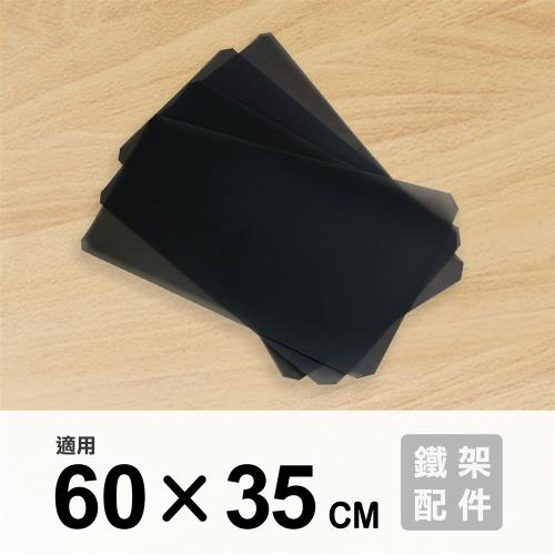 Ki Wish 塑膠透明墊片60x35cm-霧黑/PP板(4片)