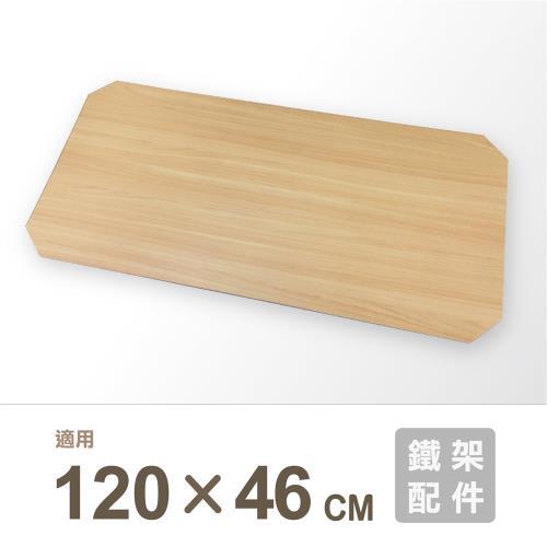 Ki Wish MDF木紋墊片120x46cm-木紋板(4片)