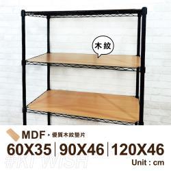 Ki Wish MDF木紋墊片60x35cm-木紋板(4片)