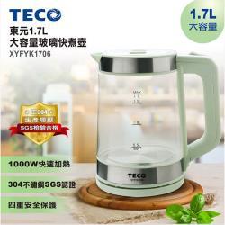 TECO 東元 1.7L大容量玻璃快煮壺  XYFYK1706