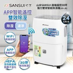 SANSUI山水 24L WiFi智慧清淨除濕機SD-J8