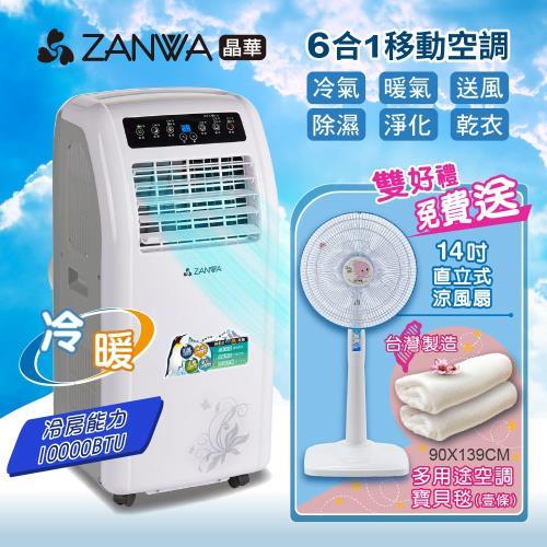 【ZANWA晶華】冷暖型10000BTU清淨除溼移動式空調/冷氣機(ZW-1260CH加贈14吋立扇+空調寶貝薄毯)/
