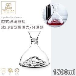 英國WILMAX  歐式玻璃無柄冰山造型醒酒壺/分酒器