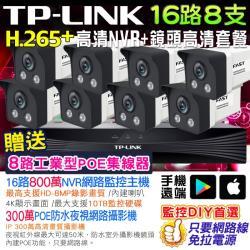 KINGNET 監視器攝影機 TP-LINK 800萬 NVR 監控套餐 16路8支 400萬紅外線夜視 IPC H.265 POE 手機遠端監控