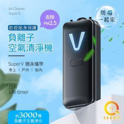 QHL酷奇 Super V千萬負離子個人空氣清淨機