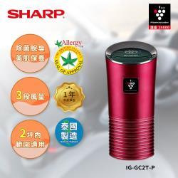 SHARP夏普 PCI自動除菌離子車用產生器清淨機 晶鑽紅 IG-GC2T-P