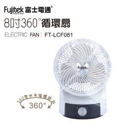Fujitek富士電通 8吋擺頭循環扇FT-LCF081