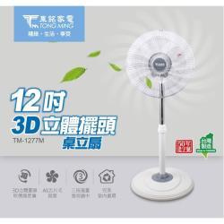東銘 12吋3D立體擺頭桌立扇風扇TM-1277M
