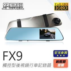 路易視 FX9 1080P 觸控式 後視鏡型 行車記錄器 星光夜視功能