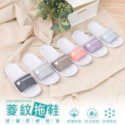 樂嫚妮 菱紋拖鞋 防水浴室拖鞋