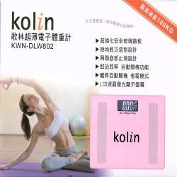 歌林 Kolin 超薄電子體重計/安全玻璃/迷你精巧 KWN-DLW802(粉紅色)