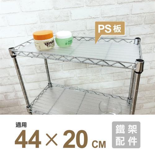 Ki Wish 塑膠PS墊片44x20cm/(3片)