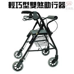 輕巧型五段可調式雙煞助行器/助步器/輔助椅/摺疊收納 金德恩