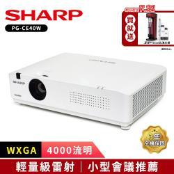 SHARP PG-CE40W [WXGA,4000流明]輕量級雷射投影機