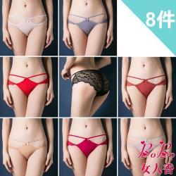 女人香 日系 水溶蕾絲鏤空無痕 低腰三角內褲 8件入