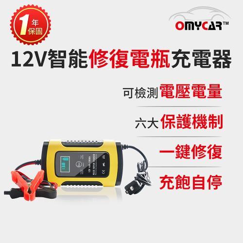 【OMyCar】12V智能修復電瓶充電器(汽車/機車/小貨車電瓶充電器)/