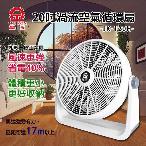 限時搶↘晶工牌20吋渦流空氣循環風扇JK-120H-庫/