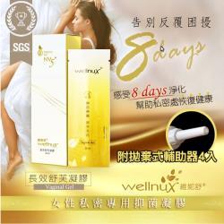 WellnuX 維妮舒NV5+ 長效舒芙凝膠-四天份體驗-私密專用保養兼顧「抑菌養護」