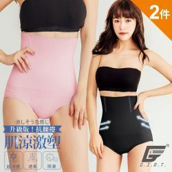 2件組【GIAT】升級款!180D肌涼抗菌防捲加高塑腰褲 (81436)