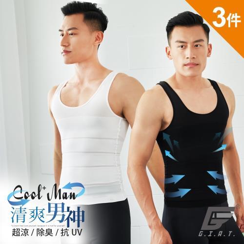 3件組【GIAT】男神塑形機能內搭背心