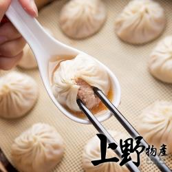 【上野物產】多汁鮮肉小籠湯包(1500g/約50粒/包) x1包
