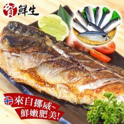 【賀鮮生】大size挪威薄鹽鯖魚片12片(190g/片)