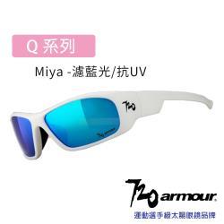 720armour Q系列Miya 抗藍光/抗UV400/多層鍍膜/兒童太陽眼鏡-消光白