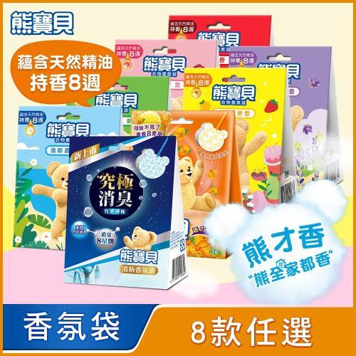 熊寶貝 衣物香氛袋(7gx3包/盒)x10入/箱