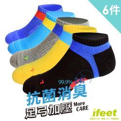 【ifeet】(701A)機能足弓微氣墊除臭壓力護足襪-6雙入25-27CM男款