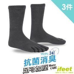 【ifeet】(8454)EOT科技不會臭的五趾襪-3雙入灰色消臭抗菌