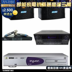 音圓 S-2001 N2-120伴唱機4TB+KAR MEN X3擴大機+MR-865 PRO無線麥克風+K-101主喇叭