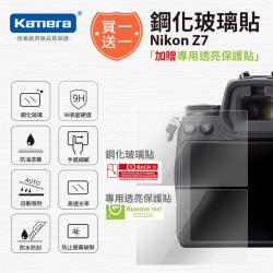 買鋼化玻璃貼送高清保護貼 Kamera 9H鋼化玻璃保護貼 for Nikon Z7