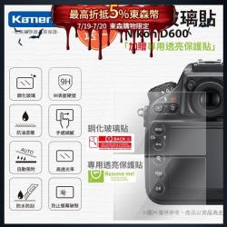 買鋼化玻璃貼送高清保護貼 Kamera 9H鋼化玻璃保護貼 for Nikon D600