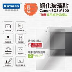 買鋼化玻璃貼送高清保護貼 Kamera 9H鋼化玻璃保護貼 for Canon M100